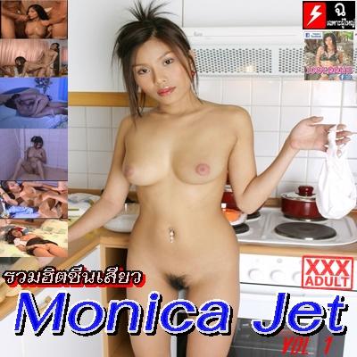 รวมฮิตซีนเสียว Monica Jet