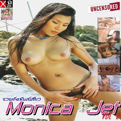 รวมฮิตซีนเสียวMonica Jet Vol. 2