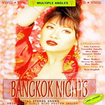 หนังในตำนาน Bangkok night คืนร้อนซ่อนเสน่หา