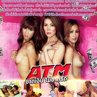 หนังไทย...ATM ขาดเงินไม่ขาดรัก