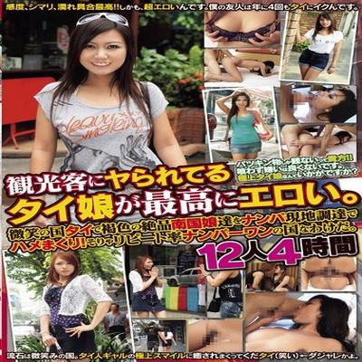 สาวไทยรับทัวน์ญี่ปุ่น 4
