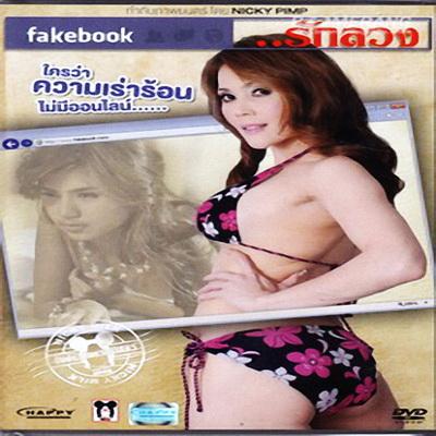Fakebook รักลวง