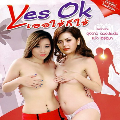 หนังไทย...YES OK เออใช่ก็ใช่
