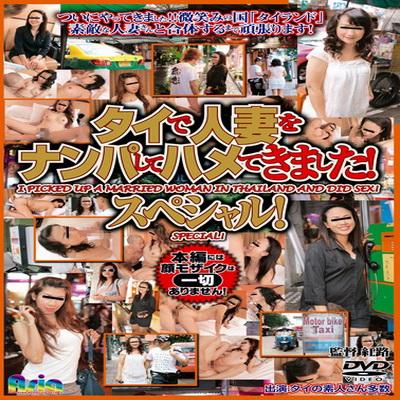 สาวไทยรับทัวน์ญี่ปุ่น 7