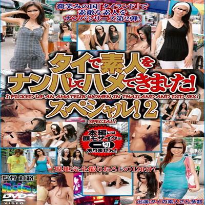 สาวไทยรับทัวน์ญี่ปุ่น 8