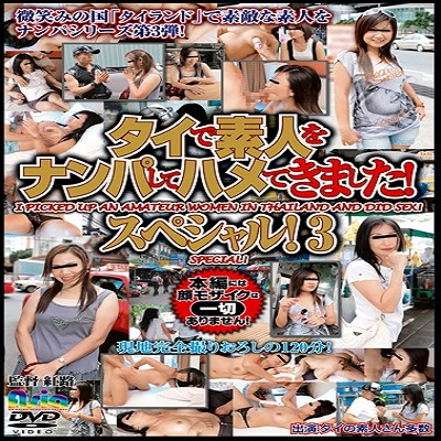 สาวไทยรับทัวน์ญี่ปุ่น 9