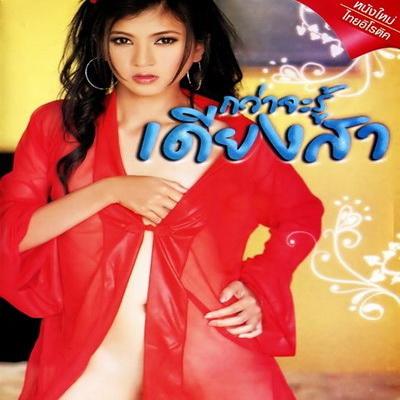หนังไทย...กว่าจะรู้เดียงสา
