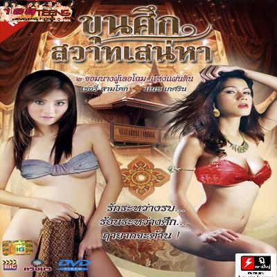 หนังไทย...น้องแนท ปะทะ เชอร์รี่ ขุนศึกสวาทเสน่หา