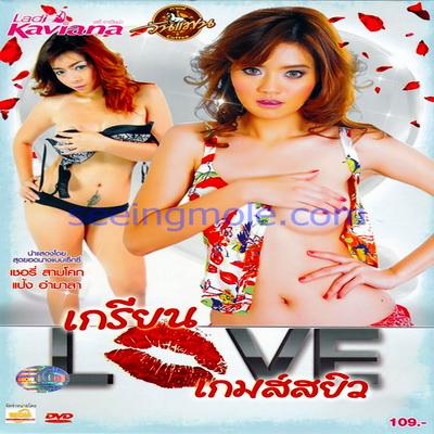 หนังไทย...เกรียน Love เกมส์สยิว