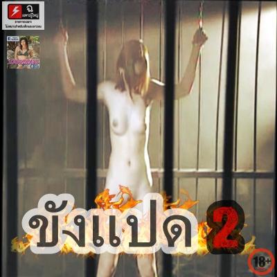 หนังไทย...ขังแปด 2