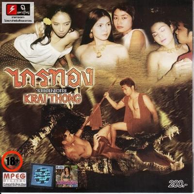 หนังไทย...ไกรทอง...จอมขมังเวทย์