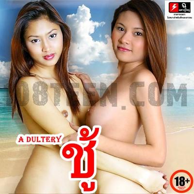 หนังไทย...ชู้