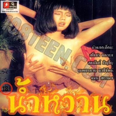 ตำนานหนังไทย...น้ำหวาน