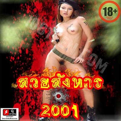 หนังไทย...สวยสังหาร 2001