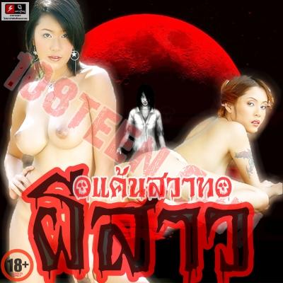 หนังไทย...แค้นสวาทผีสาว