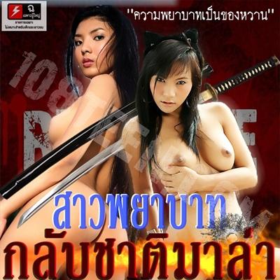 หนังไทย...สาวพยาบาท กลับชาติมาล่า