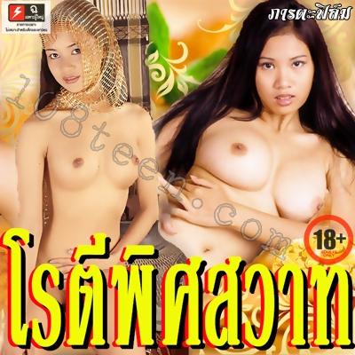 หนังไทย...โรตีพิศสวาท