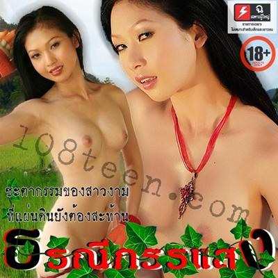 หนังไทย...ธรณีกรรแสง