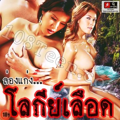 หนังไทย...ล่องแก่งโลกีย์เลือด