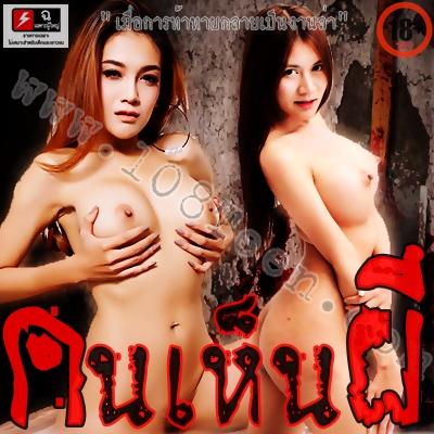 หนังไทย...คนเห็นผี ภาคพิศดาร