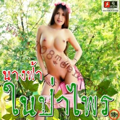 หนังไทย...นางฟ้าในป่าไพร