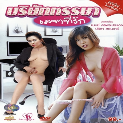 หนังไทย...บริษัทหรรษาเลขาที่รัก