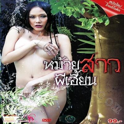 หนังไทย...หม้ายสาวผีเฮี้ยน