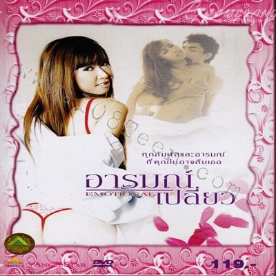 หนังไทย...อารมณ์เปลี่ยว