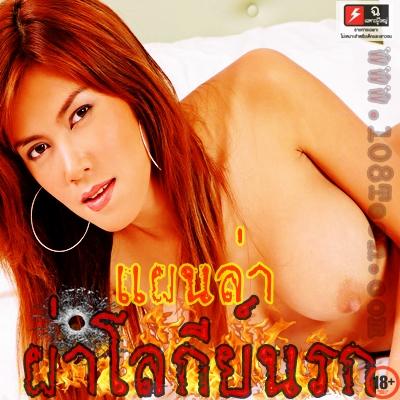 หนังไทย...แผนล่าผ่าโลกีย์นรก