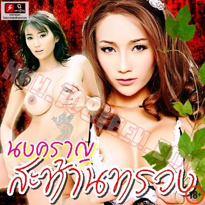 หนังไทย...นงคราญสะท้านทรวง