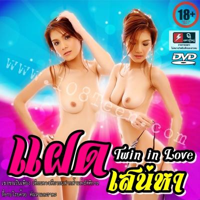 หนังไทย...แฝดเสน่หา