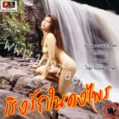 หนังไทย...เริงรักในดงไพร