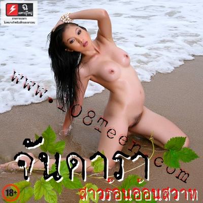 หนังไทย...จันดารา สาวร้อนอ้อนสวาท
