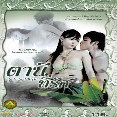 หนังไทย...ตานีที่รัก